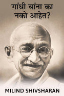 Why they don't want Gandhi? by Milind Shivsharan in Marathi