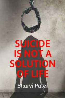 Suicide is not a Solution of life... by Bharvi Patel in Gujarati
