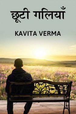 छूटीगलियाँ  द्वारा  Kavita Verma in Hindi