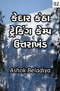 kedarkantha day 2 by Ashok Beladiya in Gujarati