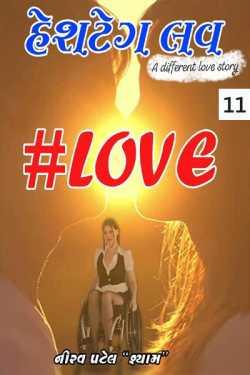 Hashtag love - 11 by Nirav Patel SHYAM in Gujarati