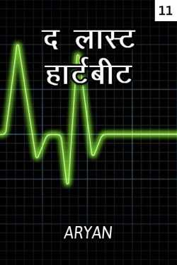 The last heartbeat -11 ( maha episode) by ARYAN Suvada in Hindi