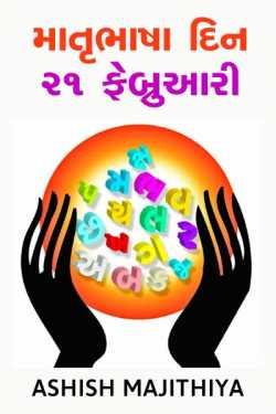 Matrubhasha din 21 february by Ashish Majithiya in Gujarati