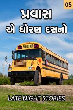 PRAVAS- E DHORAN DAS NO - 5 by MAYUR BARIA in Gujarati