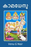 കാമധേനു  -  ലക്കം  1 by Venu G Nair in Malayalam}