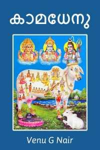 കാമധേനു  -  ലക്കം  1
