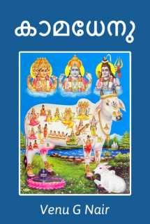 Kamadhenu  - Part 1 by Venu G Nair in Malayalam