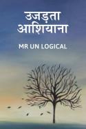 उजड़ता आशियाना बुक Mr Un Logical द्वारा प्रकाशित हिंदी में
