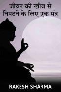 जीवन की खीज से निपटने के लिए एक मंत्र। बुक Rakesh Sharma द्वारा प्रकाशित हिंदी में