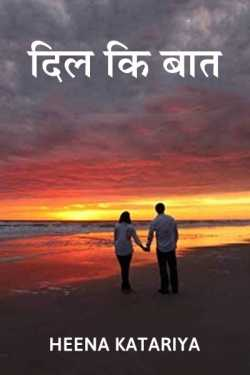 Dil ki baat by Heena katariya in Hindi