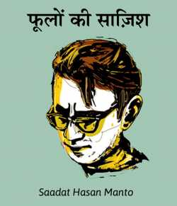 Phoolo ki sajish by Saadat Hasan Manto in Hindi