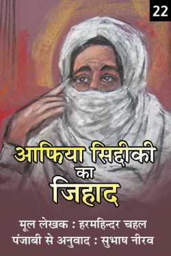 Afia Sidiqi ka zihad - 22 by Subhash Neerav in Hindi