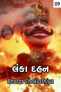 lanka dahan - 9 by bharat chaklashiya in Gujarati