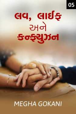 Love, Life ane Confustion - 5 by Megha gokani in Gujarati