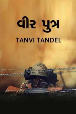 veer putra by Tanvi Tandel in Gujarati