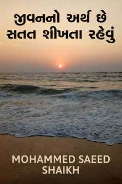 Jivan no arth chhe satat shikhta rahevu-learning is continous process of life by Mohammed Saeed Shaikh in Gujarati