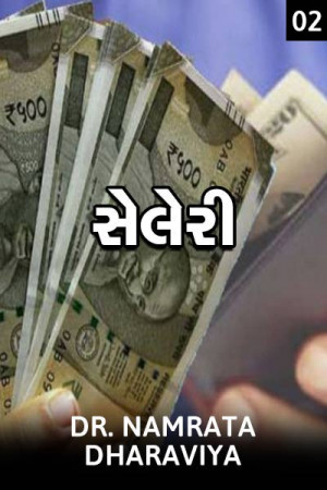 salary - 2 by Dr.Namrata Dharaviya in Gujarati