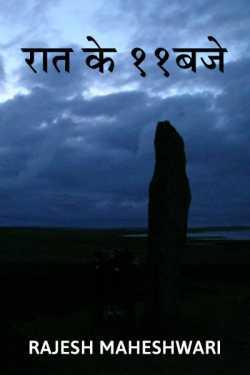 रात के ग्यारह बजे  द्वारा  Rajesh Maheshwari in Hindi