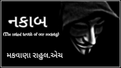 nakab by Rahul Makwana in Gujarati