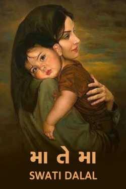 Maa te Maa by swati dalal in Gujarati