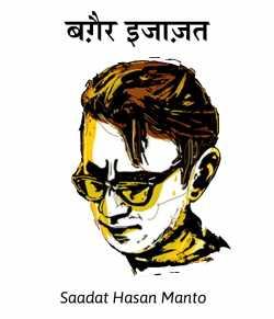Bagair Izazat by Saadat Hasan Manto in Hindi