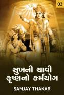 Sanjay C. Thaker દ્વારા સુખની ચાવી કૃષ્ણનો કર્મયોગ - 3 ગુજરાતીમાં