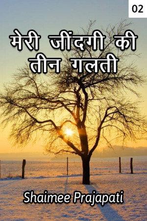 मेरी जींदगी की तीन गलती भाग - २ बुक Shaimee oza Lafj द्वारा प्रकाशित हिंदी में