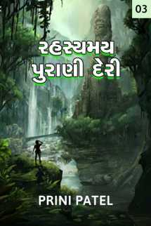Prit's Patel (Pirate) દ્વારા રહસ્યમય પુરાણી દેરી (ભાગ - 3) ગુજરાતીમાં