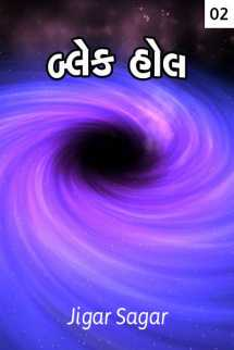 Jigar Sagar દ્વારા બ્લેક હોલ (ભાગ-૨) ગુજરાતીમાં
