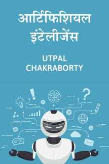 आर्टिफिशियल इंटेलीजेंस विश्व महाशक्ति – किसका नेतृत्व, कौन दावेदार बुक Utpal Chakraborty द्वारा प्रकाशित हिंदी में