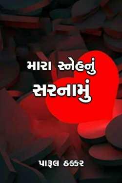 Mara snehnu sarnamu by પારૂલ ઠક્કર yaade in Gujarati