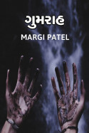 Gumrah.... by Margi Patel in Gujarati