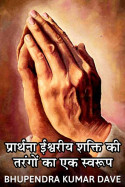 Prayer -- a kind of wave of divine power. by Bhupendra Kumar Dave in Hindi