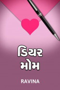 dear mom by Ravina in Gujarati