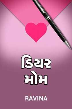 dear mom by Ravina in Gujarati
