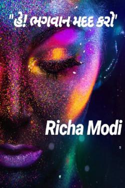 He bhagwan madad karo by Richa Modi in Gujarati