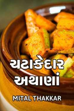 Chatakedar athana by Mital Thakkar in Gujarati