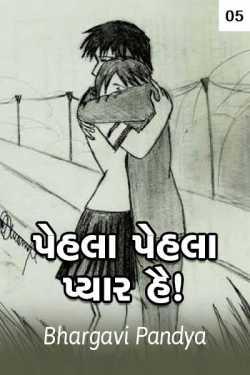 first love 5 by Bhargavi Pandya in Gujarati