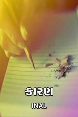 reason by Inal in Gujarati