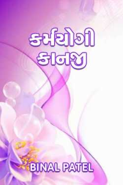 Karmyogi kanji by BINAL PATEL in Gujarati