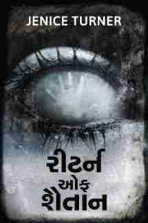 Return of shaitaan by Jenice in Gujarati