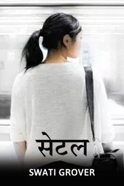 Settle by Swatigrover in Hindi