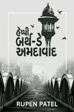 Happy Birthday Amdavad by Rupen Patel in Gujarati