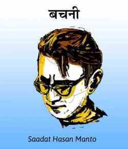 Bachani by Saadat Hasan Manto in Hindi