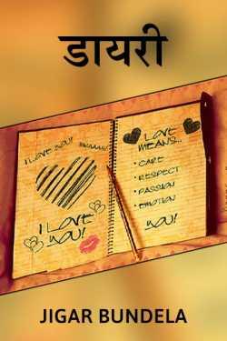 Diary by jigar bundela in Hindi
