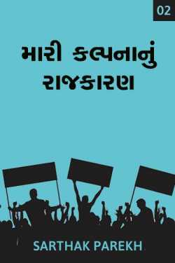mari kalpana nu rajkaran (part -2) by sarthak Parekh Sp in Gujarati
