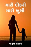 પારૂલ ઠક્કર yaade દ્વારા મારી દીકરી... મારી ખુશી ગુજરાતીમાં