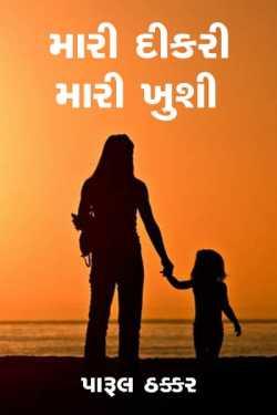 Mari dikri mari khushi by પારૂલ ઠક્કર yaade in Gujarati