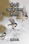 तीसरी उम्र के लिए तैयारी बुक r k lal द्वारा प्रकाशित हिंदी में