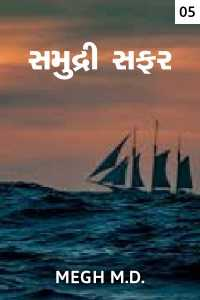 samudhri safar chapter 5